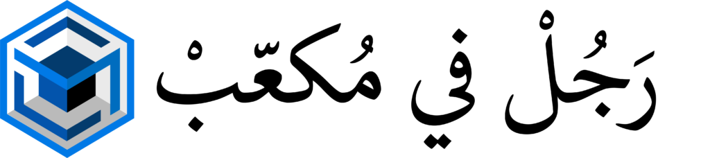 MANinaCUBE - AR